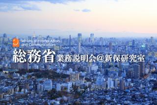 「総務省業務説明会@新保研究室(12/18)のお知らせ」の画像
