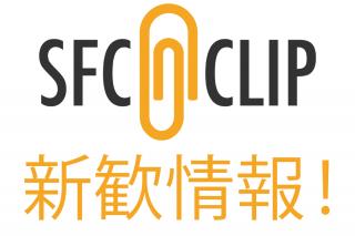 「SFC CLIP 2019新歓イベント情報はこちら!」の画像