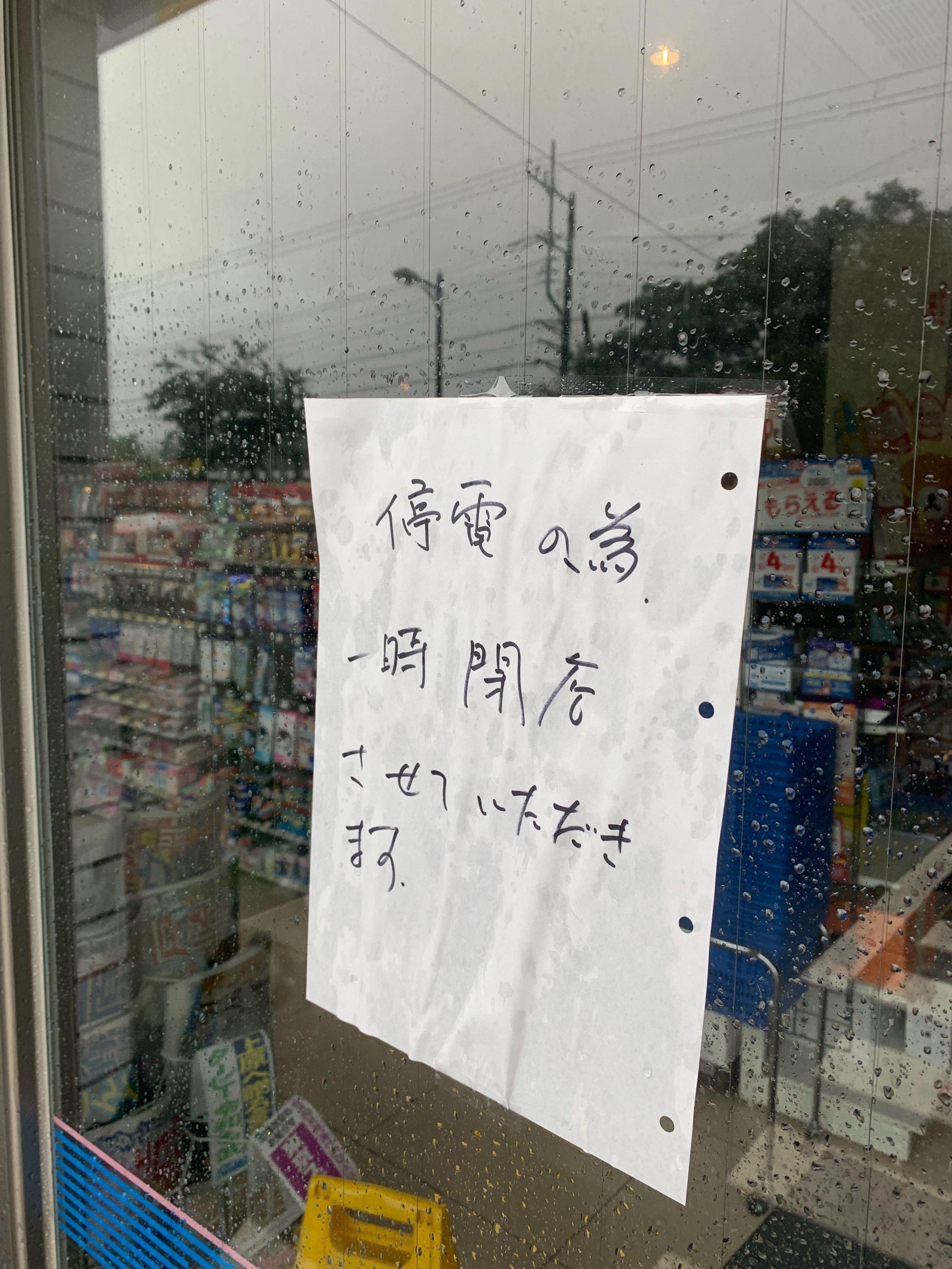 ローソンLTF遠藤店には手書きの張り紙が貼られた(読者提供)