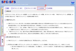 「卒プロ2の成果登録が開始 期限は7月30日(火)23:59まで」の画像