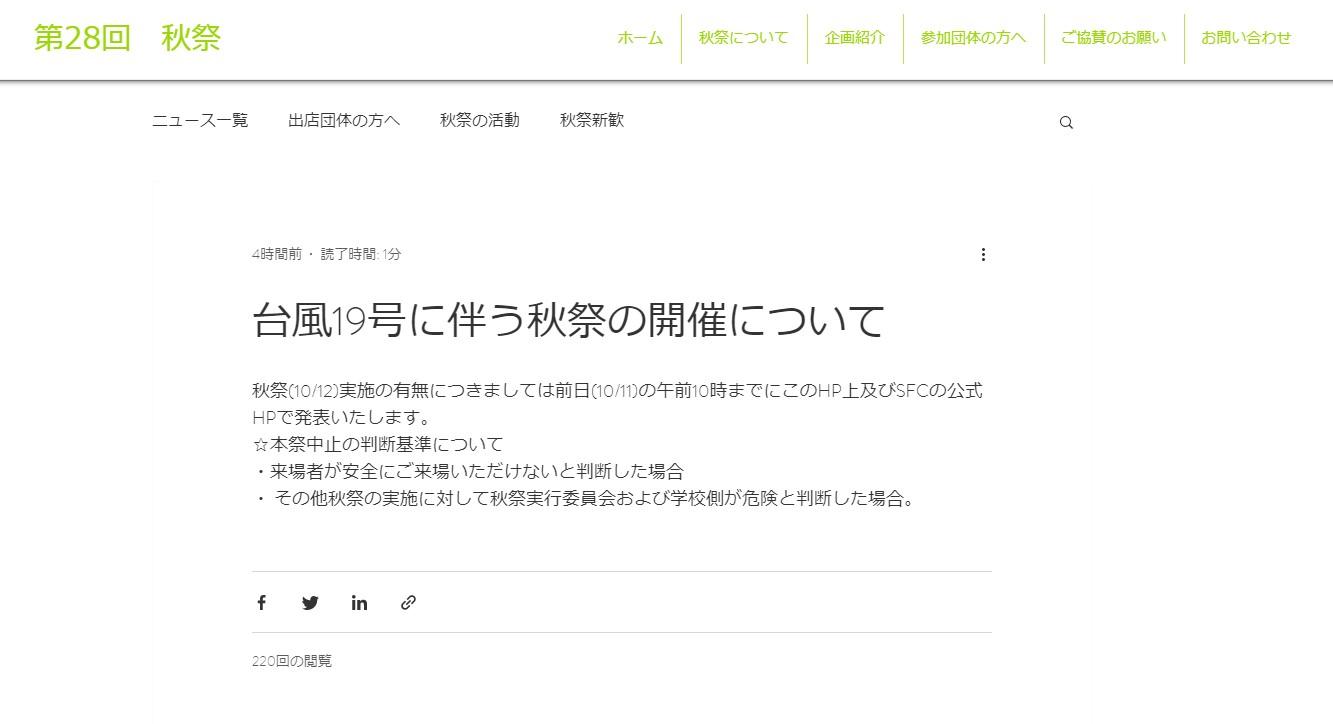 秋祭実行委員会公式サイトにある台風の影響による開催可否の判断基準