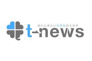 「【PR】SFC生に特化したお知らせを。 t-newsのサービスに迫る」の画像