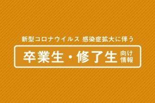 「【更新】卒業式が中止、入学式が延期に 新型コロナウイルスで」の画像