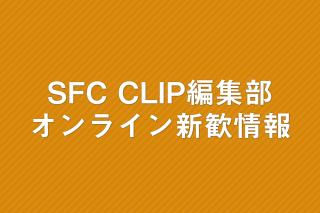 「SFC CLIP 2020オンライン新歓イベント情報!」の画像