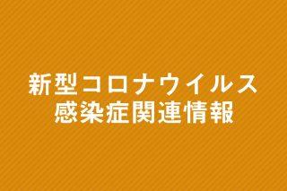 「【更新】新型コロナウイルス感染症 慶應大保健管理センターが注意呼びかけ」の画像