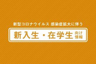 「【更新】春学期開始は4月30日(木)から 新型コロナで 入学式は未定」の画像