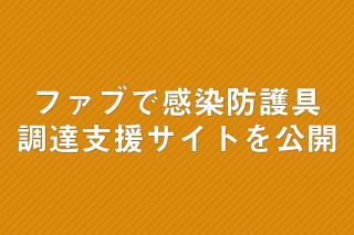「宮川准教授・田中教授ら フェースシールド調達支援サイトを公開」の画像