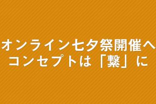 「オンライン七夕祭開催決定!! 多くの団体が参加対象に」の画像