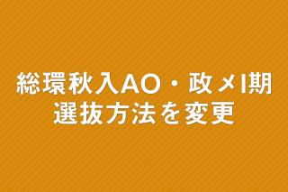 「総環のAO入試および政メ入試Ⅰ期の選抜方法変更へ」の画像