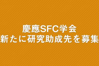 「慶應SFC学会、COVID-19対応として新たな研究助成先を募集」の画像