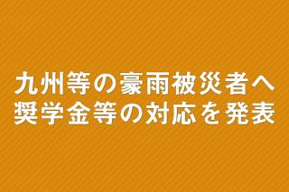 「【更新】九州等の豪雨による被災者へ 奨学金等の対応を発表」の画像