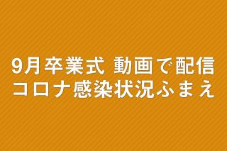 「2020年度9月卒業式 3月に引き続きオンラインで開催」の画像