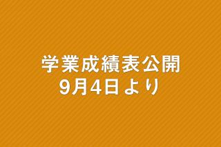 「9月4日より学業成績表が公開! 送付は9月上旬より」の画像