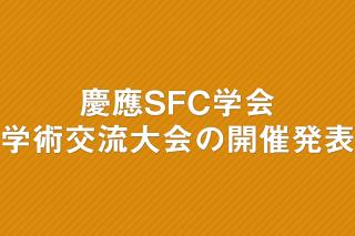 「慶應SFC学会、「学術交流大会」の開催を発表」の画像