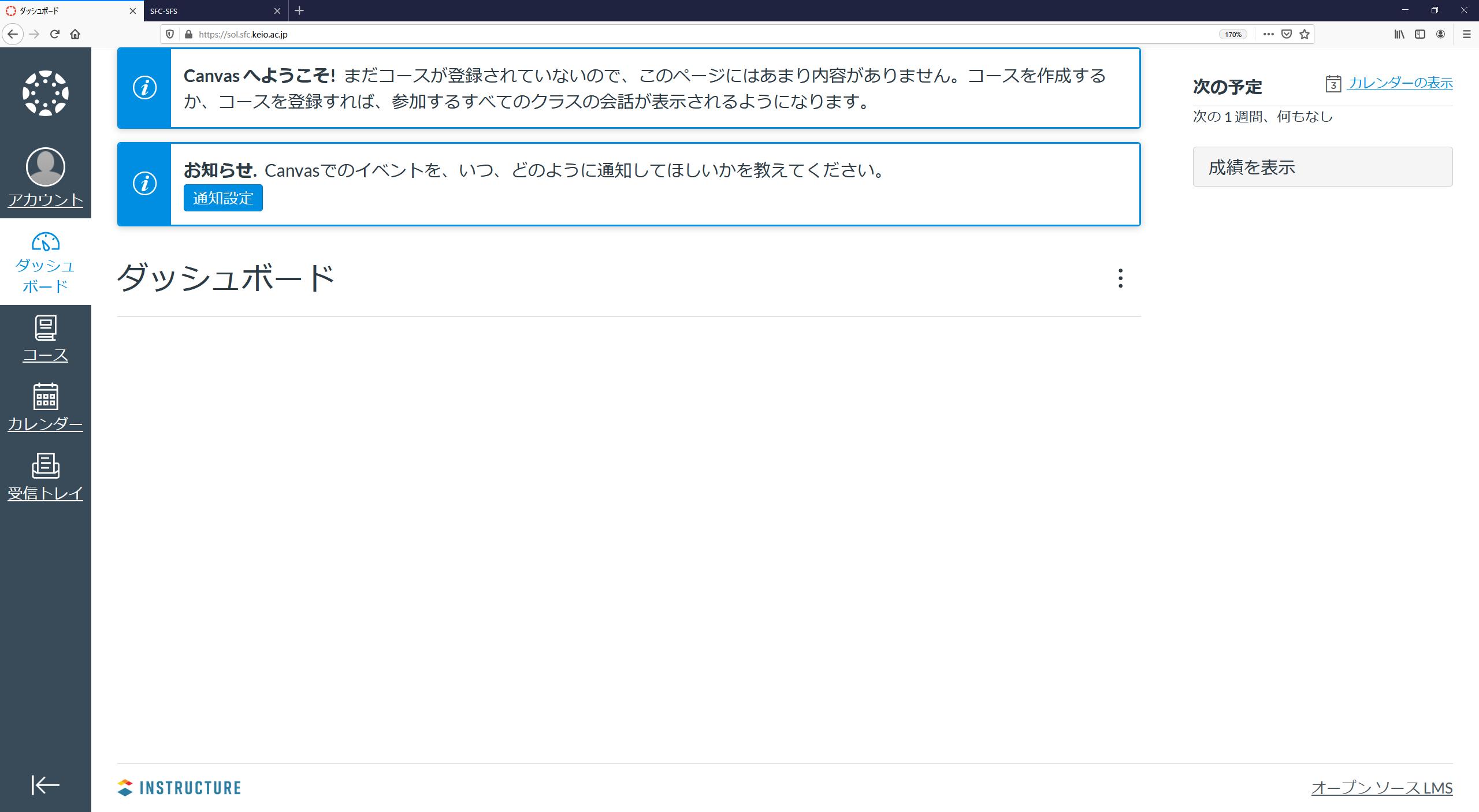 SOLのトップページ 初期状態では学生証の顔写真が表示される