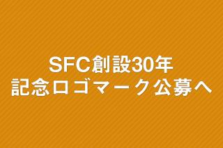「SFC創設30年記念ロゴマーク公募へ 来月16日まで」の画像