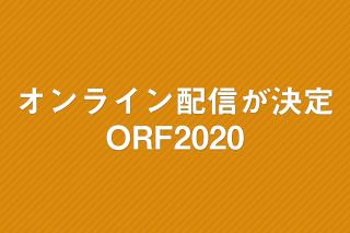「ORF2020 オンライン配信が決定」の画像