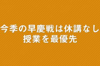 「今季の早慶戦は休講措置なし 授業を最優先」の画像
