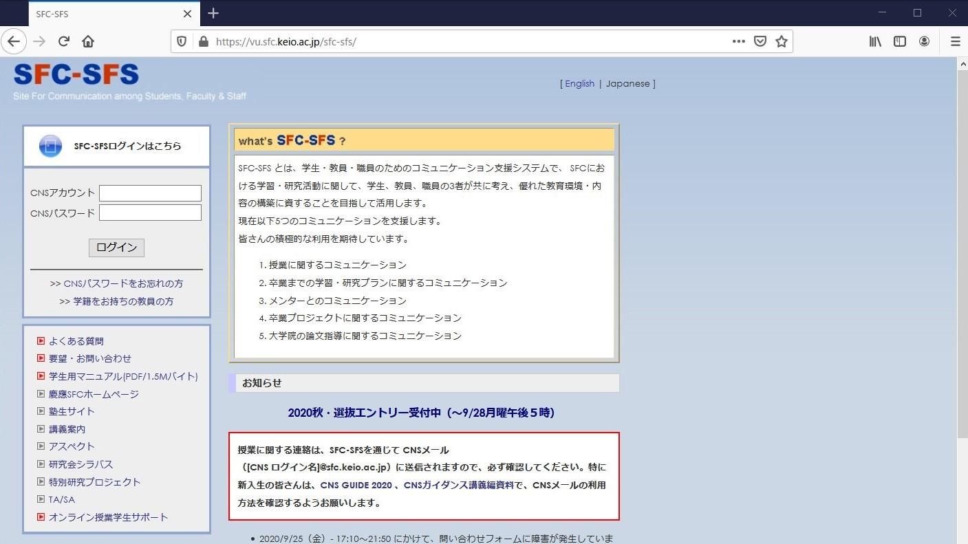 編集部員のブラウザにキャッシュされていたSFC-SFSのログイン画面(9月28日頃)