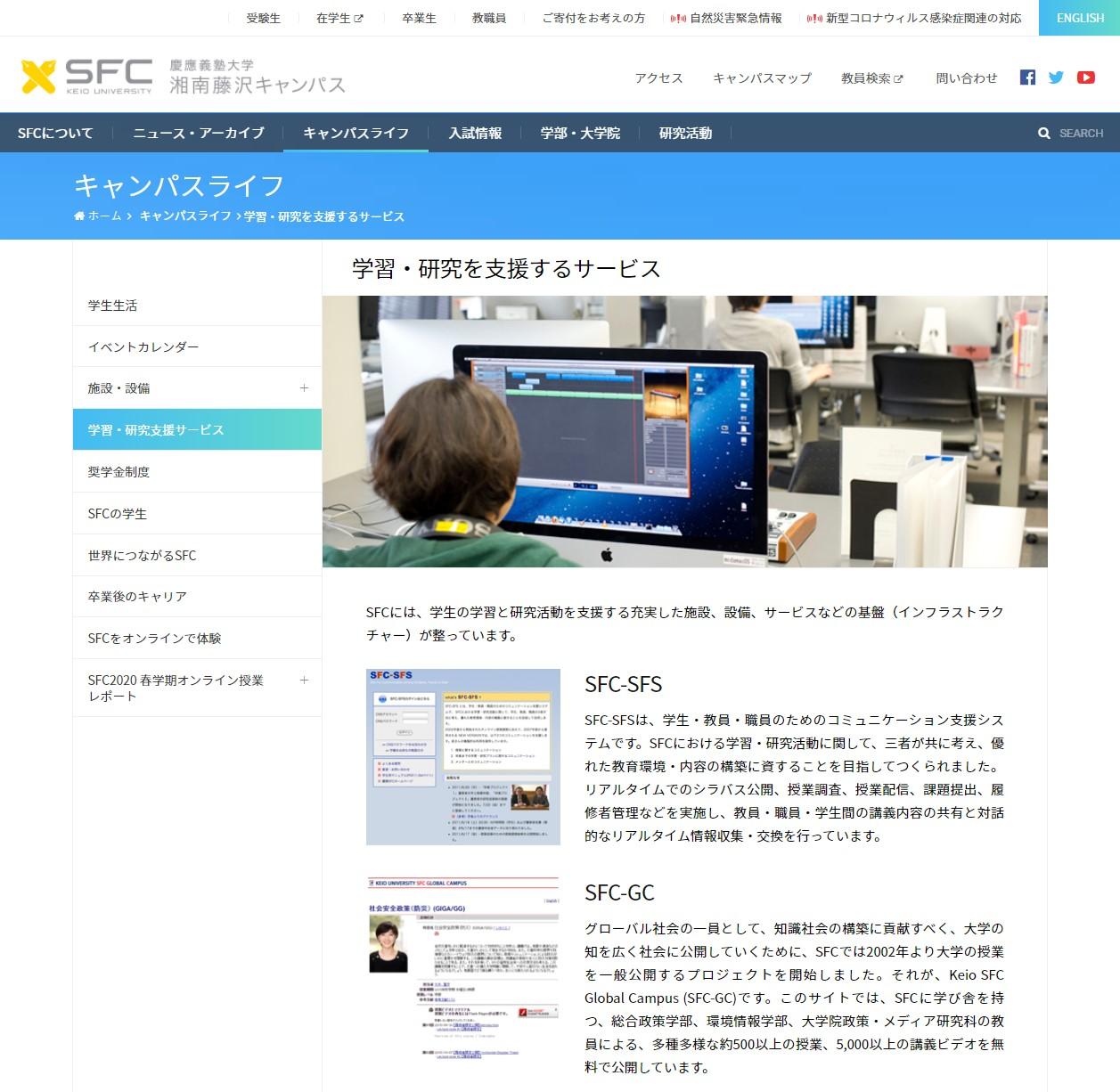 受験生向けサイトでも紹介されるなど、SFCの顔とも言える存在だった