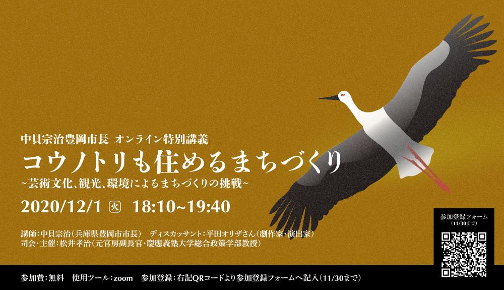 「中貝宗治豊岡市長オンライン特別講義「コウノトリも住めるまちづくり」 ~芸術文化、観光、環境によるまちづくりの挑戦~」の画像