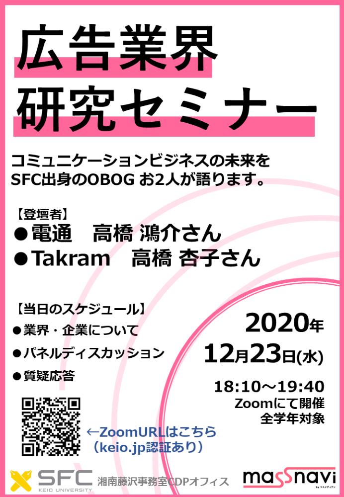 「12/23に広告業界研究セミナーを開催します!」の画像