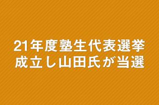 「塾生代表選成立 投票率は11.45% 山田氏が塾生代表に」の画像