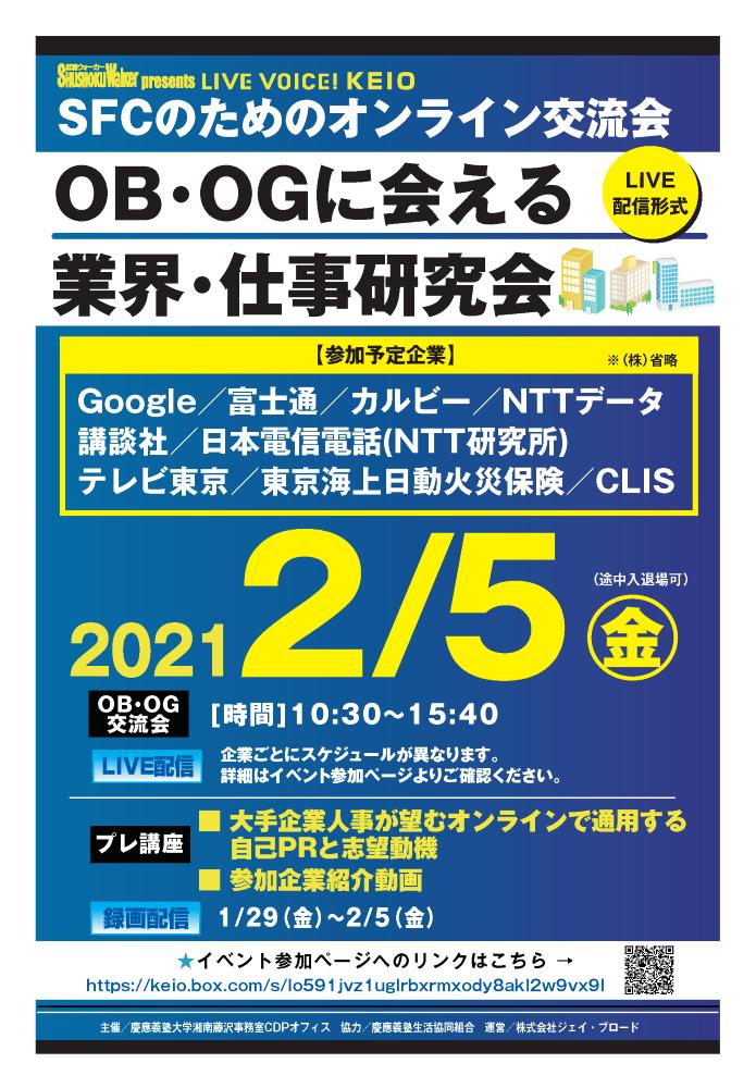 「2/5にOB・OGに会える業界・仕事研究会を開催します!」の画像