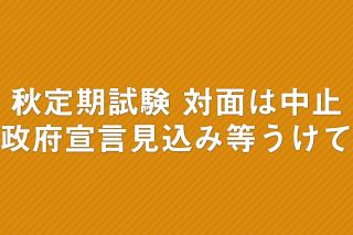 「秋学期定期試験 対面は中止に 政府宣言発令見込みなどうけて」の画像