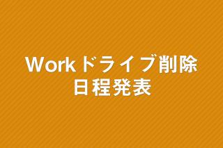 「Workドライブ削除日程が発表 早めのデータ移行を」の画像