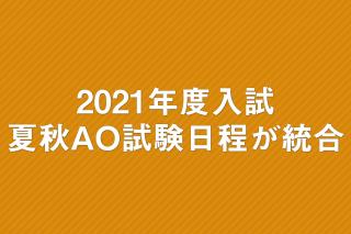 「2021年度入試 夏秋AO試験日程が統合」の画像