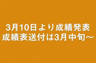 「3月10日より秋学期学業成績・卒業者発表 成績表は3月中旬から送付」の画像
