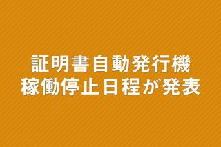 「証明書自動発行機の稼働停止日程が発表 コンビニ発行は継続」の画像