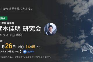 「気象学研究会(宮本研)オンライン説明会開催のお知らせ」の画像