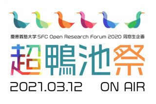「SFC Open Research Forum 2020 同窓生企画『超鴨池祭』のお知らせ」の画像