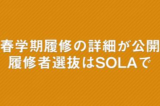 「春学期履修申告の詳細が公開 SOLAシステムが始動」の画像