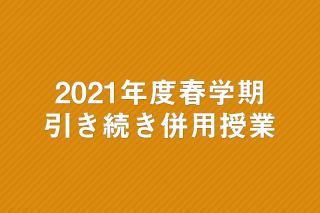 「2021年度春学期、引き続き併用授業」の画像