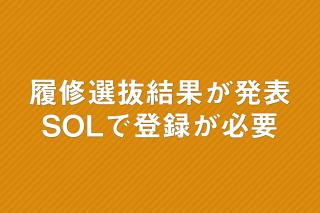 「【総環】履修予定の授業はSOLに手動登録を」の画像