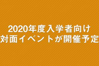「2020年度入学者向け対面イベントが5月29日に開催」の画像