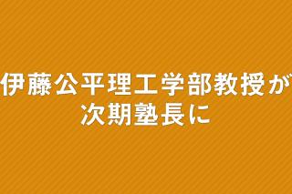 「慶應義塾 次期塾長は伊藤公平理工学部教授に」の画像