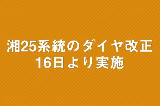 「通学者減少に伴う「湘25(ツインライナー)」系統のダイヤ改正 16日より実施」の画像