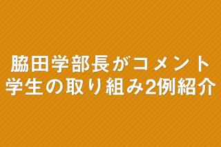 「脇田学部長が今週もコメント 学生の取り組み2例紹介」の画像
