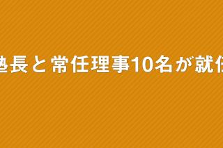 「伊藤公平塾長と常任理事10名が就任」の画像