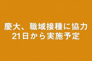 「慶大、新型コロナウイルスワクチンの職域接種に協力 21日から」の画像