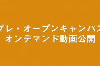 「「プレ・オンライン・オープンキャンパス」オンデマンド動画が公開!」の画像