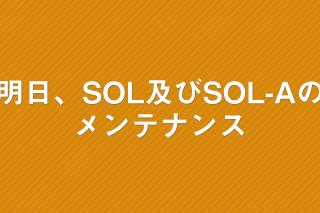 「7/3(土) SOL及びSOL-Aが一時使用不可!! 明日締切の提出物は早めの提出を」の画像