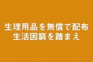 「慶大、生理用品を無償で配布 生活が困窮している女子学生に」の画像