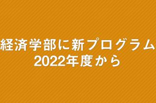 「慶大経済学部、新プログラム「DEEP」を創設」の画像