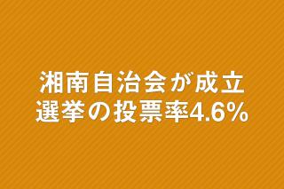 「湘南自治会が賛成多数で成立 投票率4.6%」の画像