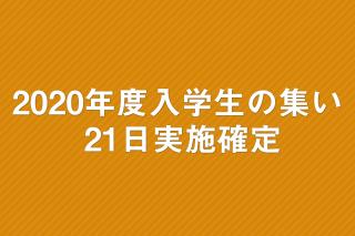 「開催見合わせていた「2020年度入学生の集い」 21日実施確定」の画像